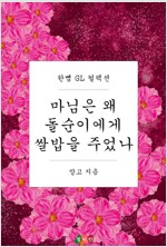 [GL] 마님은 왜 돌순이에게 쌀밥을 주었나
