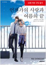 [고화질] [비애] 언젠가의 사랑과 여름의 끝