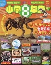 小學8年生 小學館スペシャル 2020年 10·11月號