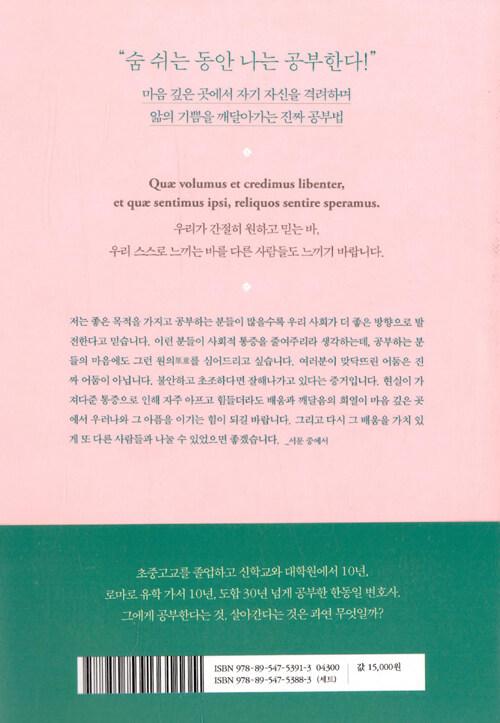 한동일의 공부법 : 한국인 최초 바티칸 변호사의 공부 철학