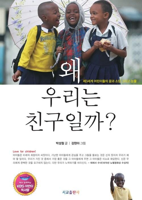 왜 우리는 친구일까? (KBS 어린이 독서왕 선정도서, 5-6학년)