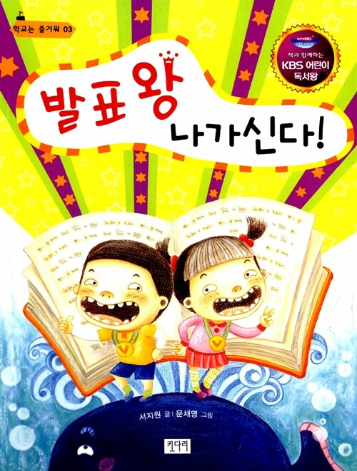 발표왕 나가신다 (KBS 어린이 독서왕 선정도서, 3-4학년)