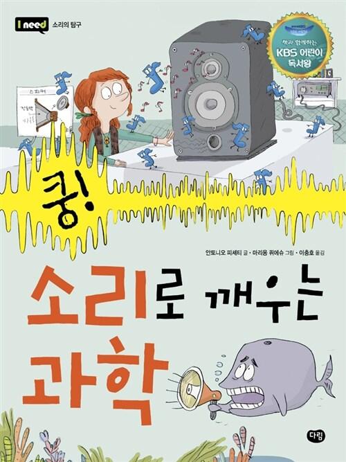 쿵! 소리로 깨우는 과학 (KBS 어린이 독서왕 선정도서, 3-4학년)