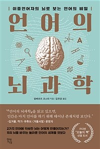 언어의 뇌과학 - 이중언어자의 뇌로 보는 언어의 비밀