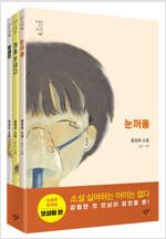 소설의 첫 만남 : 보살핌 세트 - 전3권