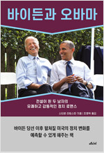 바이든과 오바마