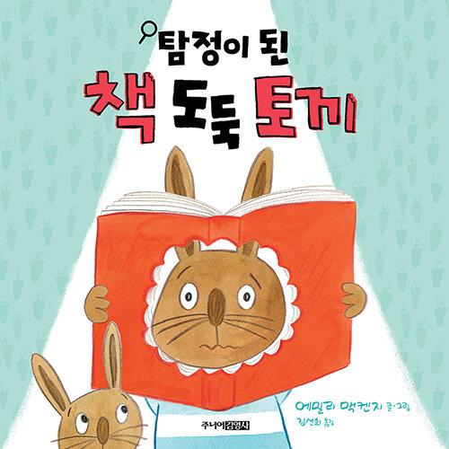 탐정이 된 책 도둑 토끼