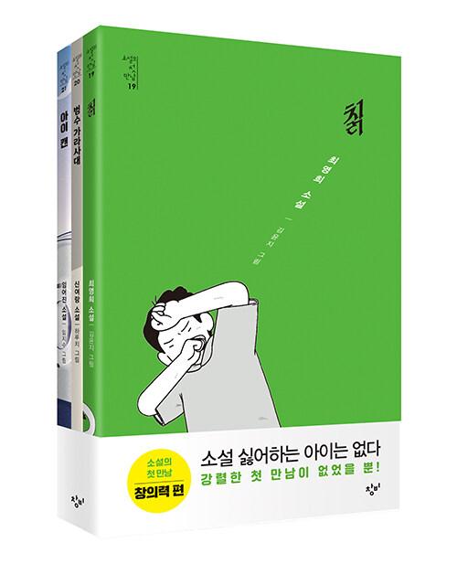소설의 첫 만남 : 창의력 세트 - 전3권