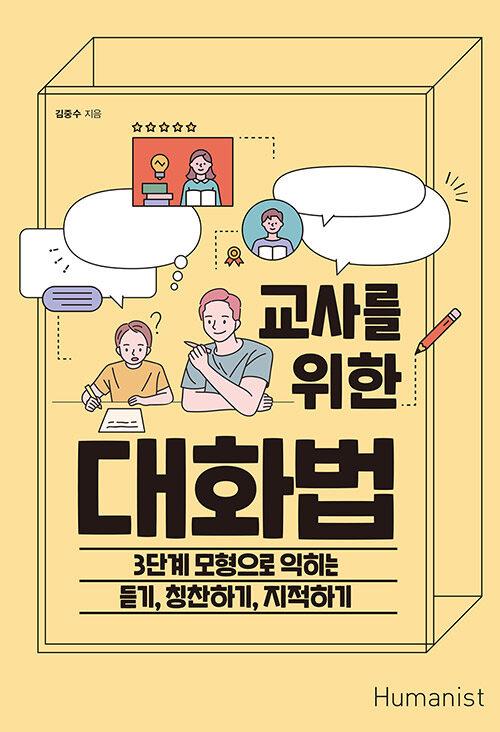 교사를 위한 대화법