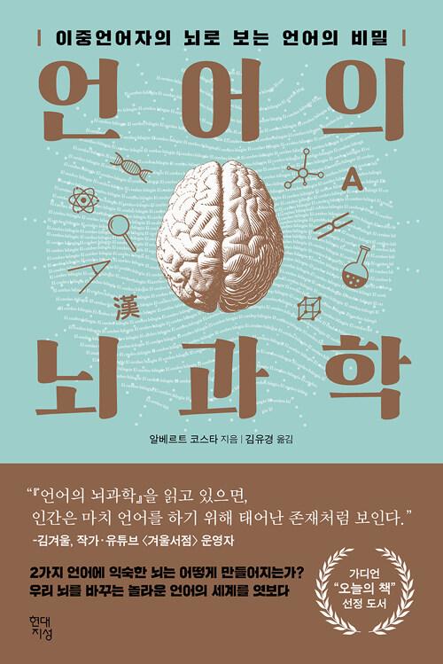 언어의 뇌과학 : 이중언어자의 뇌로 보는 언어의 비밀