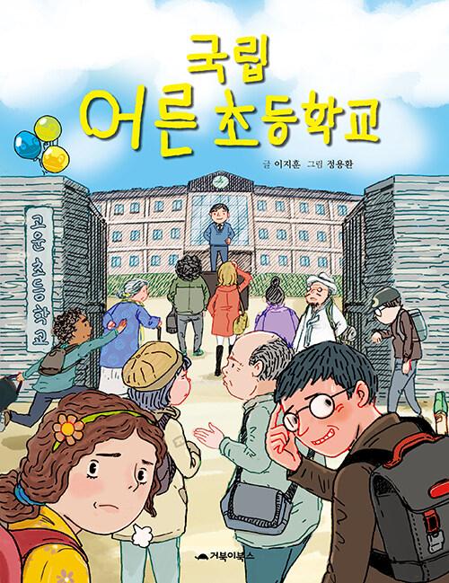 국립 어른 초등학교
