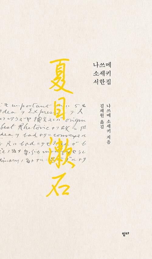 나쓰메 소세키 서한집
