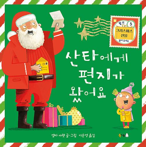 산타에게 편지가 왔어요