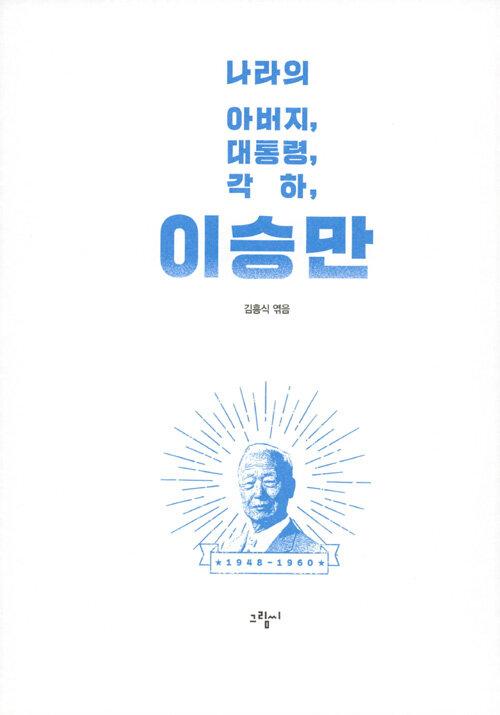 (나라의 아버지, 대통령, 각하,) 이승만 : 1948-1960