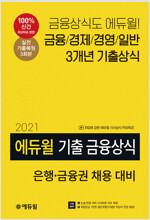 2021 에듀윌 기출 금융상식