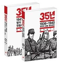 35년 6~7 세트 - 전2권