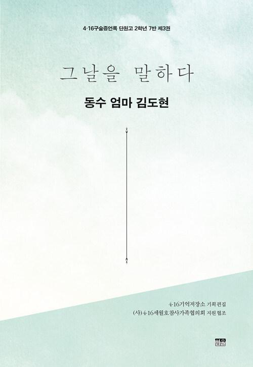 그날을 말하다 : 동수 엄마 김도현