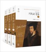 기독교 강요 1559년 최종판 세트 - 전3권