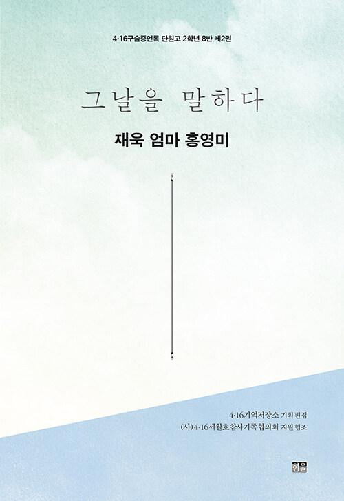 그날을 말하다 : 재욱 엄마 홍영미