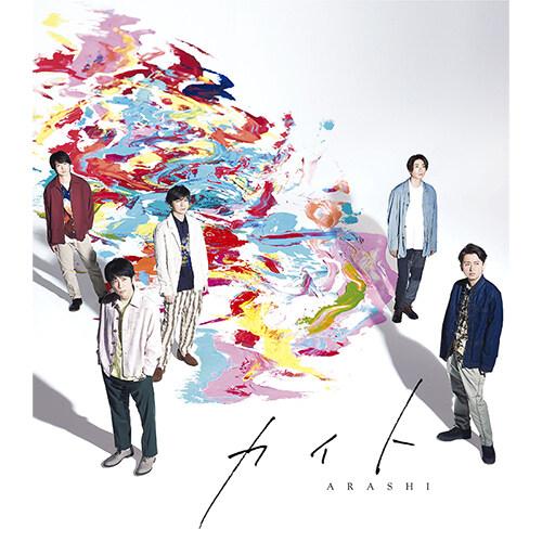 Arashi - カイト [통상반]
