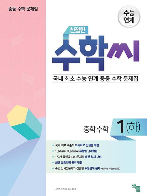 친절한 수학씨 중학수학 1 (하) (2020년)