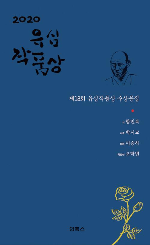 2020 제18회 유심작품상 수상문집