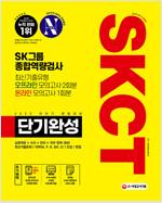 2020 하반기 채용대비 All-New SKCT SK그룹 단기완성 최신기출유형 + 모의고사 3회