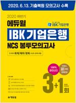 2020 하반기 에듀윌 IBK기업은행 NCS 봉투모의고사 3+1회