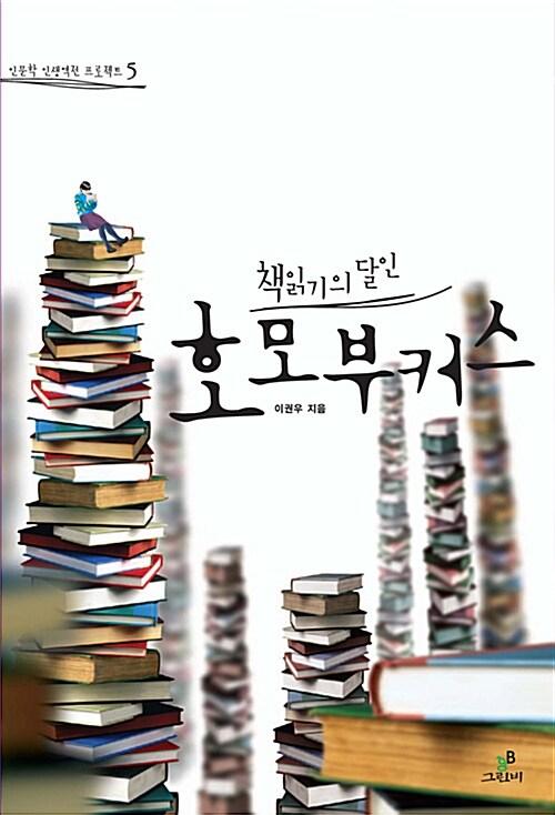 책읽기의 달인, 호모 부커스