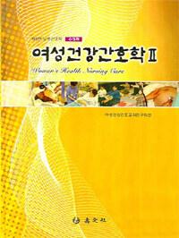 (모성간호학) 여성건강간호학. 2 제6판