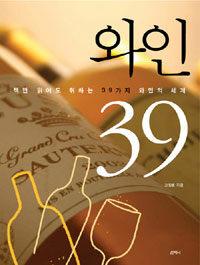 와인 39 : 책만 읽어도 취하는 39가지 와인의 세계