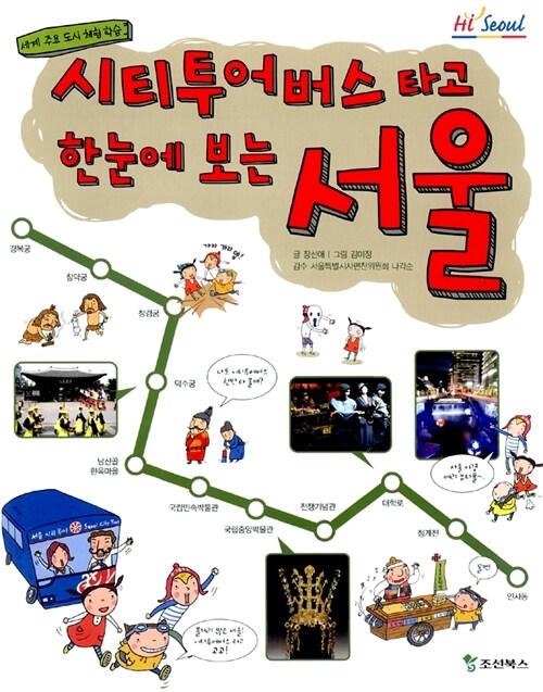 시티투어버스 타고 한눈에 보는 서울