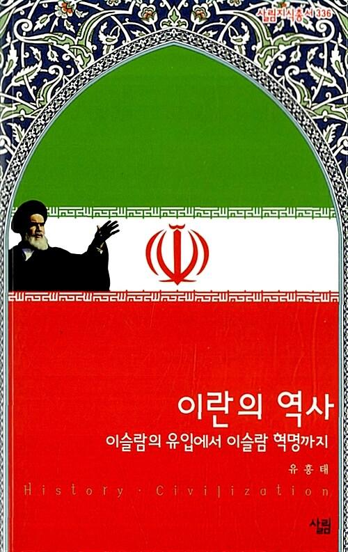 이란의 역사