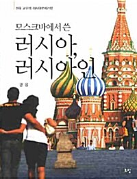 모스크바에서 쓴 러시아, 러시아인
