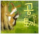 곰 잡으러 간 토끼