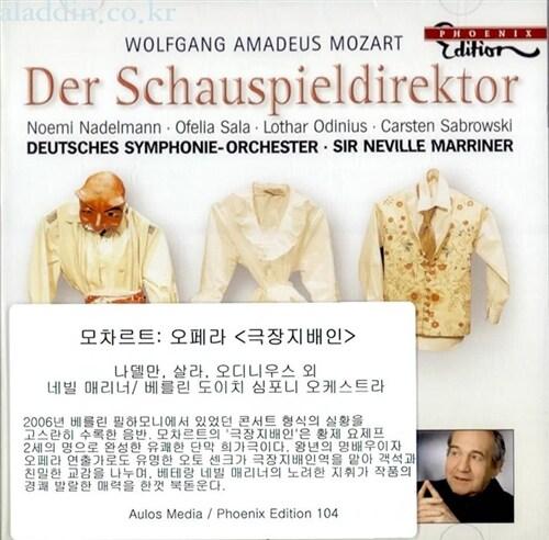 [수입] 모차르트 : 오페라 극장 지배인