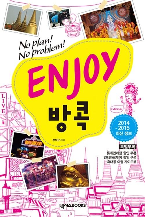 Enjoy 방콕 (2014~2015 최신정보)