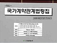 최신 국가계약관계법령집