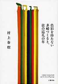 Shikisai O Motanai Tazaki Tsukuru to Kare No Junrei No Toshi (Hardcover)