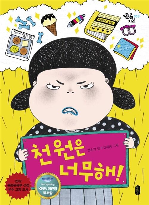 [중고] 천 원은 너무해! (KBS 어린이 독서왕 선정도서, 3-4학년)