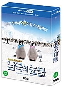 [3D 블루레이] 남극의 눈물 극장판: 황제펭귄 펭이와 솜이 - 초회한정판 (2disc: 3D&2D 겸용 BD+OST CD)