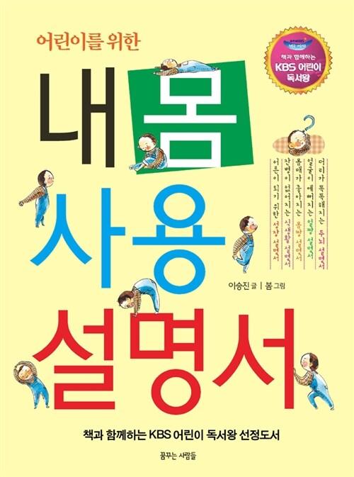 어린이를 위한 내 몸 사용 설명서 (KBS 어린이 독서왕 선정도서, 5-6학년)