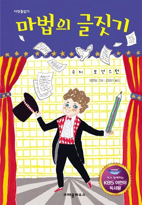 마법의 글짓기 (KBS 어린이 독서왕 선정도서, 3-4학년)
