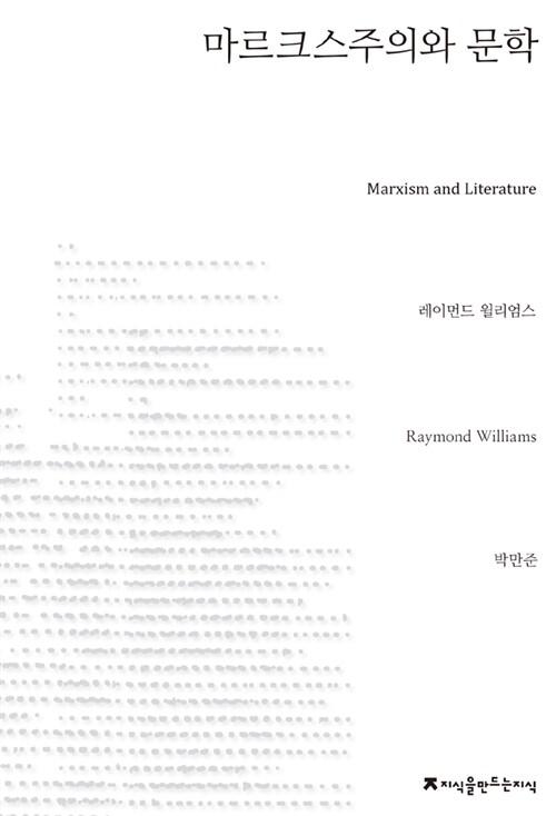 마르크스주의와 문학
