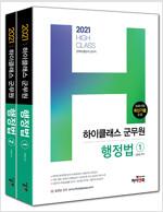 2021 하이클래스 군무원 행정법 - 전2권