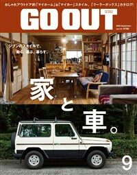 OUTDOOR STYLE GO OUT 2020年 9月號