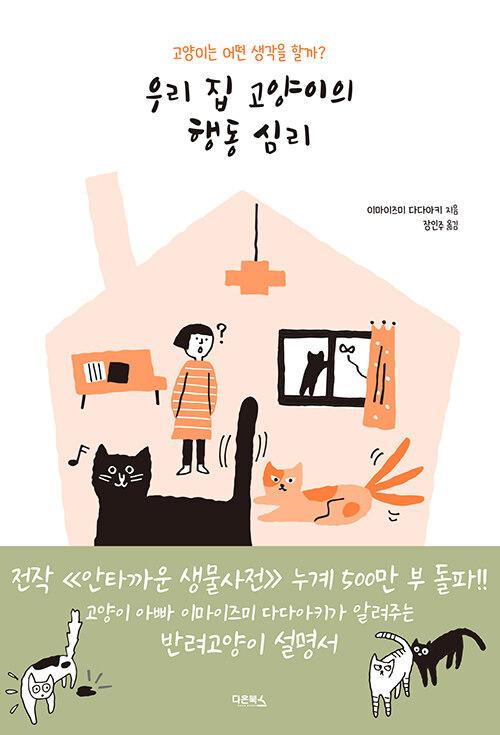 우리 집 고양이의 행동 심리