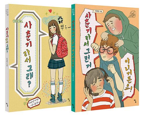 이명랑의 '사춘기' 소설 세트 - 전2권