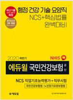 2020 하반기 에듀윌 국민건강보험공단 NCS 직업기초능력평가 + 직무시험