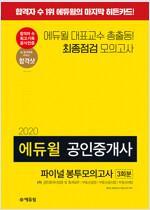2020 에듀윌 공인중개사 2차 파이널 봉투모의고사